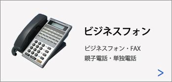 ビジネスフォン FAX・親子電話・単独電話 etc...